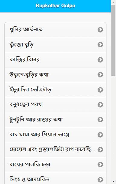 Rupkothar Golpo Download Rupkothar Golpo APK 11 by Mehedi Hasan Free