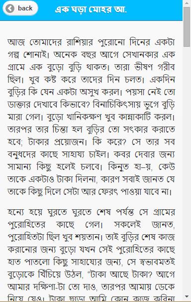Rupkothar Golpo Rupkothar Golpo Android Apps on Google Play