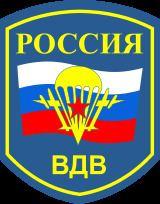 Russian Airborne Troops httpsuploadwikimediaorgwikipediacommonsthu