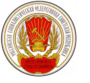 Russian Soviet Federative Socialist Republic 1918 Constitution of the Russian Soviet Federated Socialist Republic