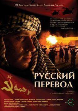 Russian Translation (TV series) httpsuploadwikimediaorgwikipediaenthumb6