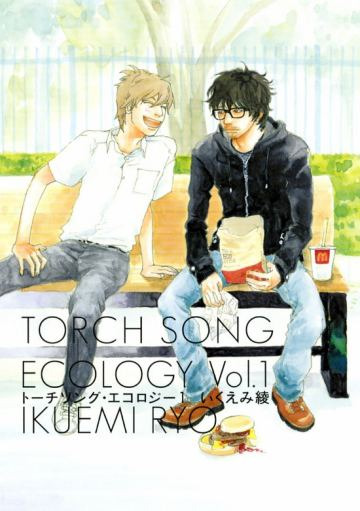 Ryo Ikuemi Torch Song Ecology by Ikuemi Ryo the manga habit