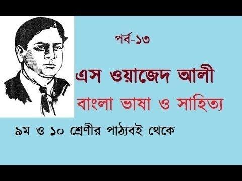 S. Wajid Ali S Wajid Ali BCS Bangla Language And Literature