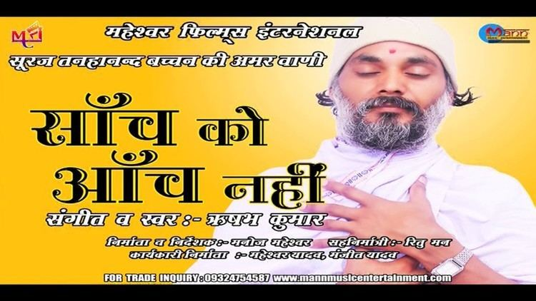 Saanch Ko Aanch nahi Suraj Bachhan