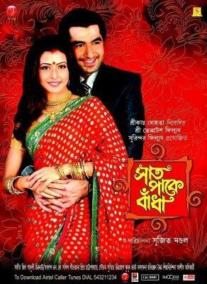 Jeet and Koyel Mallick smiling in the movie poster of Saat Pake Bandha (2009)