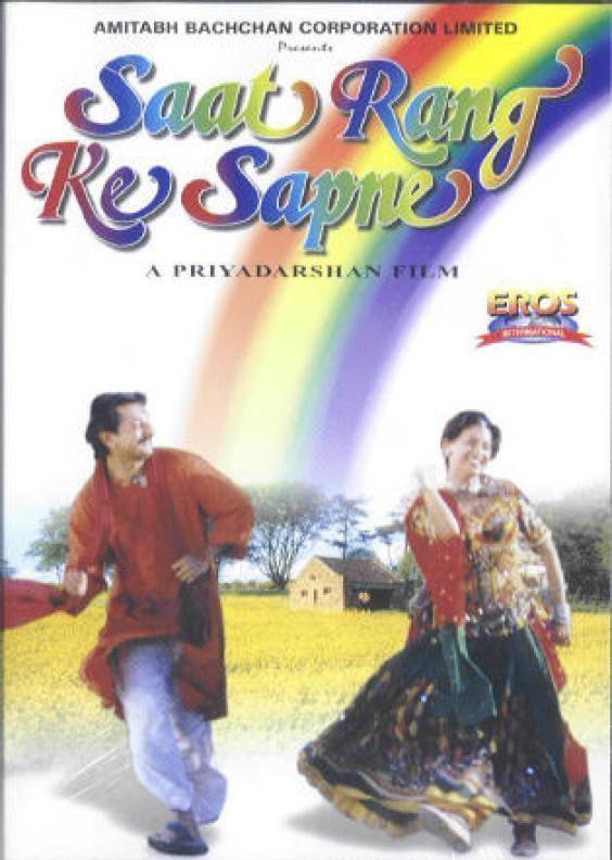 Saat Rang Ke Sapnay 1997 Mp3 Songs Bollywood Music