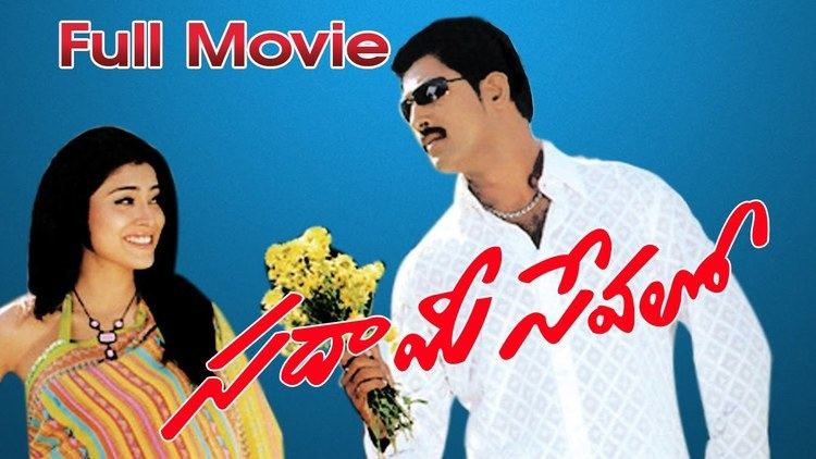 Sada Mee Sevalo Sada Mee Sevalo Full Length Telugu Movie Shriya Saran Venu