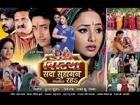 Bitiya Sada Suhagan Raha Trailer Promo
