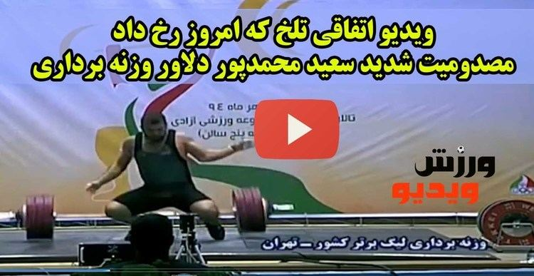 Saeid Mohammadpour Varzesh video Saeid Mohammadpour Injury Varzesh video