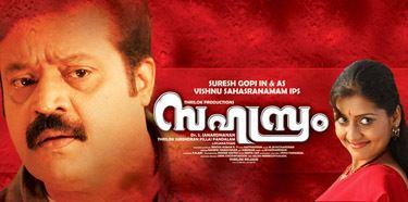 Sahasram (film) movie poster