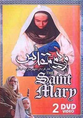 Saint Mary (film) movie poster