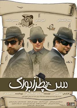 Saint Petersburg (film) movie poster