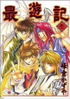 Saiyuki (manga) movie poster