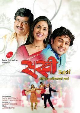 Sakhi (film) movie poster