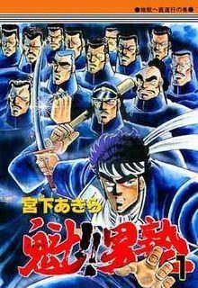 Sakigake!! Otokojuku httpsuploadwikimediaorgwikipediaenthumb1