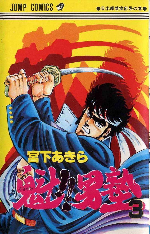 Sakigake!! Otokojuku Sakigake Otokojuku Namalain39s Blog
