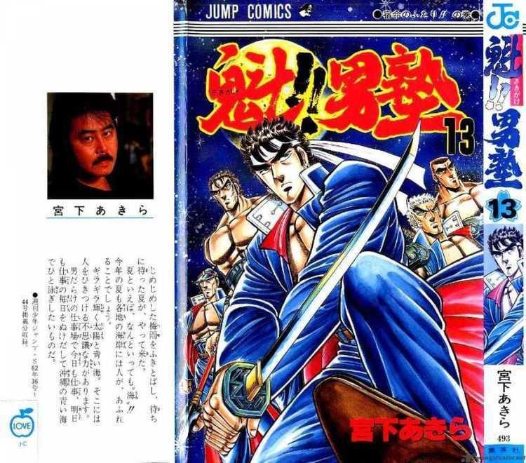 Sakigake!! Otokojuku Sakigake Otokojuku 115 Read Sakigake Otokojuku 115 Online Page 1