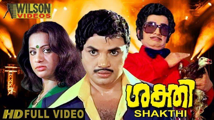 Sakthi (1980 film) httpsiytimgcomvik6p6jdoHYKsmaxresdefaultjpg