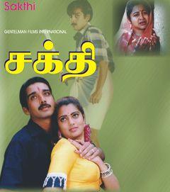 Sakthi (1997 film) movie poster