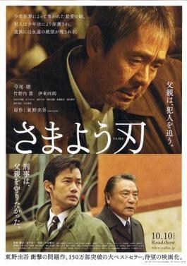 Samayou Yaiba movie poster
