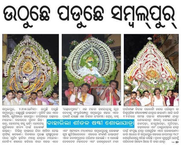 Sambalpur Culture of Sambalpur
