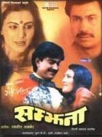 Samjhana movie poster