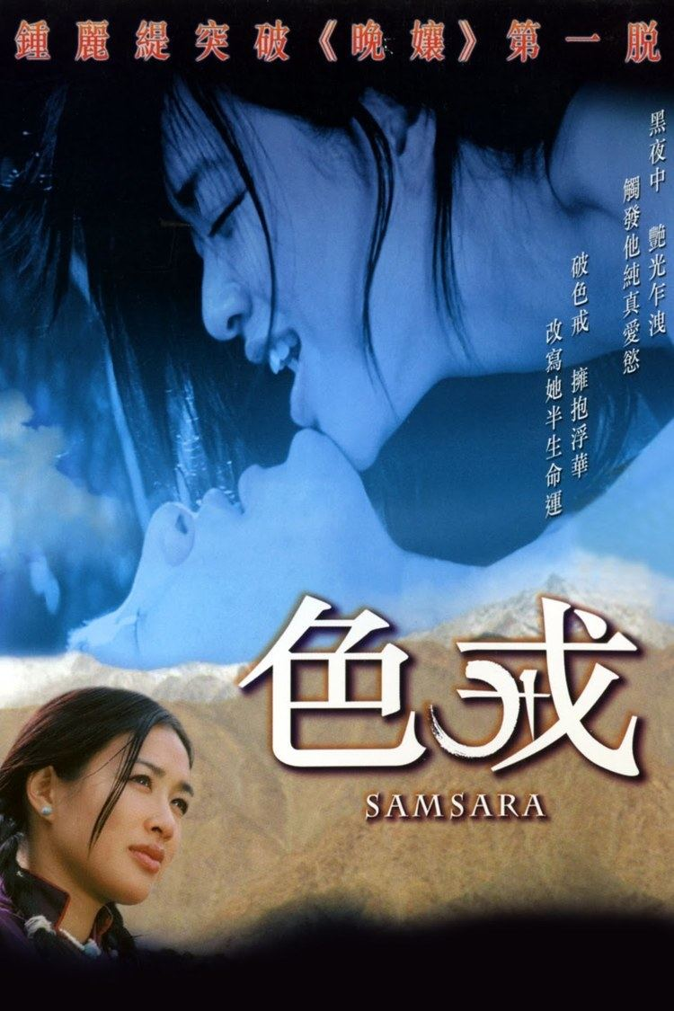 Samsara (2001 film) wwwgstaticcomtvthumbdvdboxart30621p30621d