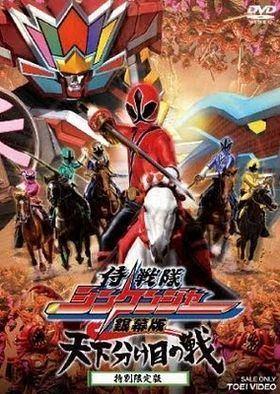 Samurai Sentai Shinkenger the Movie: The Fateful War httpsuploadwikimediaorgwikipediavithumbf