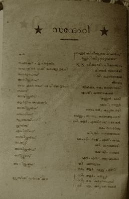 Sandehi movie poster