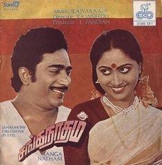 Sanga Natham movie poster