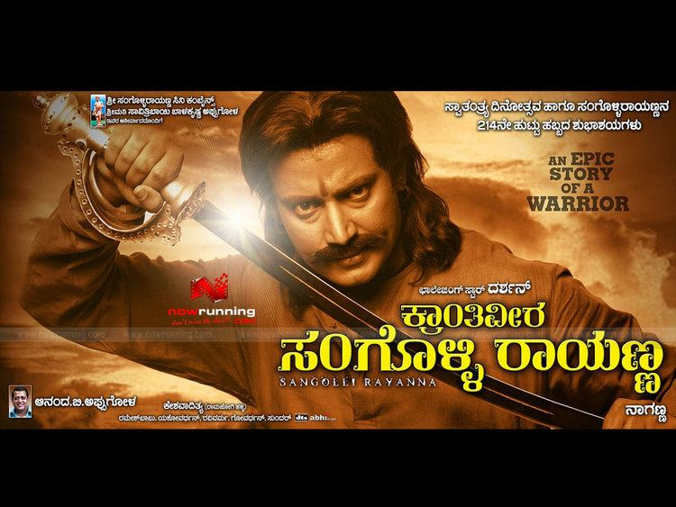 Sangolli Rayanna (film) Kranthiveera Sangolli Rayanna Kannada Movie Gallery Picture Movie