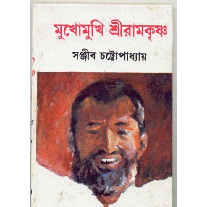 Sanjib Chattopadhyay MUKHOMUKHI RAMKRISHNA SANJIB CHATTOPADHYAY Published By