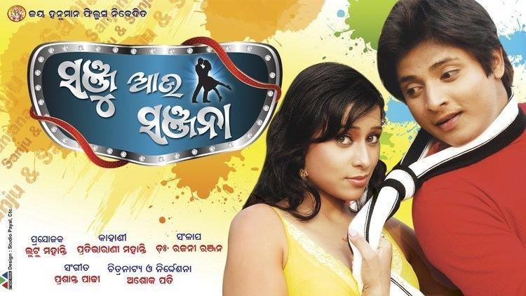 Sanju Aau Sanjana Super Hit Odia Movie SANJU AAU SANJANA Odia FULL MOVIE 2017