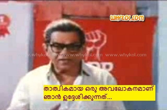 Sankaradi thathvikamaya avalokanam sankaradi in sandesham WhyKol