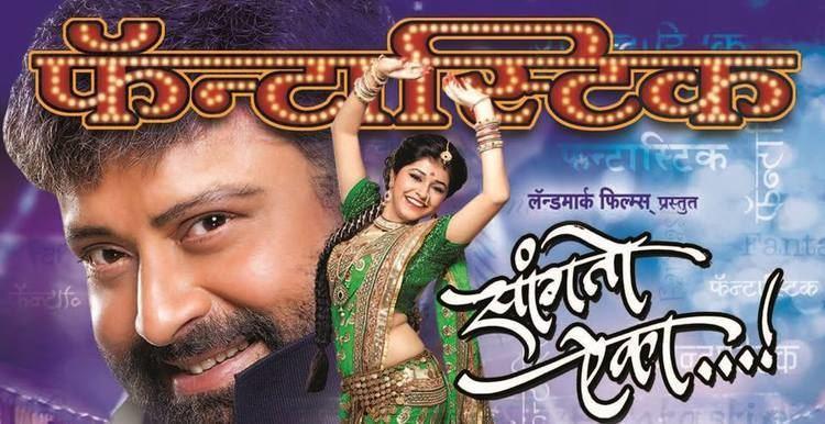 Sanngto Aika Sangto Aika Marathi Movie Archives MarathiStars