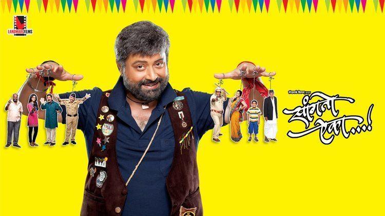 Sanngto Aika Sanngto Aika Official Trailer Sachin Pilgaonkar YouTube