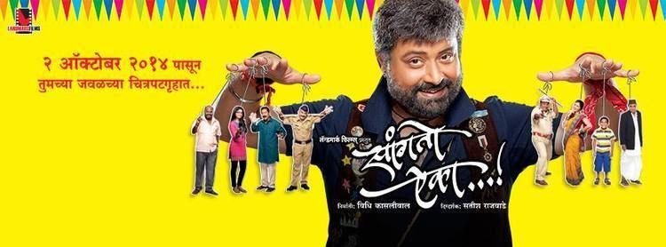 Sanngto Aika Sanngto Aika Marathi Movie Cast Crew Story with Photos