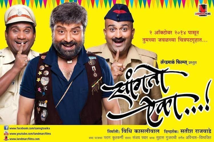 Sanngto Aika Sanngto Aika Marathi Movie Cast Story Photos Trailer Release Date