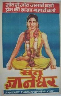 Sant Gyaneshwar movie poster