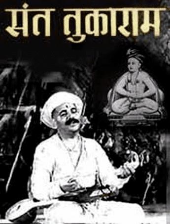 Sant Tukaram (film) Sant Tukaram 1936 Movie Review Global Organization for Divinity USA
