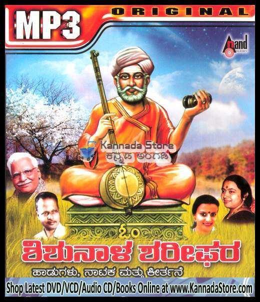 Santha Shishunala Sharifa Shishunala Sharif Alchetron The Free Social Encyclopedia