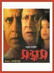 Santrash movie poster