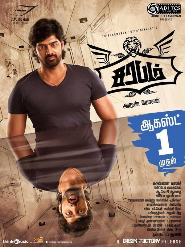 Sarabham Sarabham Movie Review Roundup Good Attempt