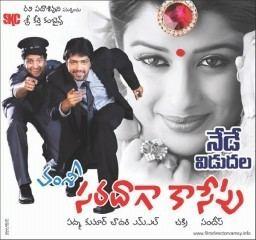 Saradaga Kasepu movie poster