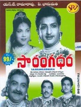 Sarangadhara (1957 film) movie poster