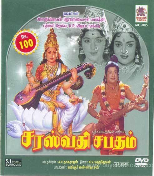 Saraswati Sabatham Saraswathi Sabatham Tamil Movie DVD