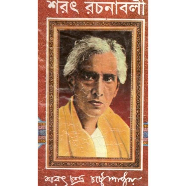 Sarat Chandra Chattopadhyay Book Sarat Rachanabali Volume 3 Sarat Chandra