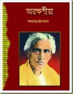 Sarat Chandra Chattopadhyay Sarat Chandra Chattopadhyay Books Download Free Download Bangla