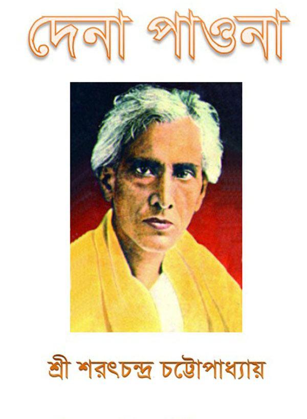 Sarat Chandra Chattopadhyay Dena Pawna by Sarat Chandra Chattopadhyay Free Download Bangla