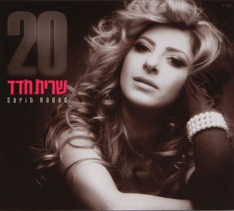 Sarit Hadad Best of Sarit Hadad 2 CD Set